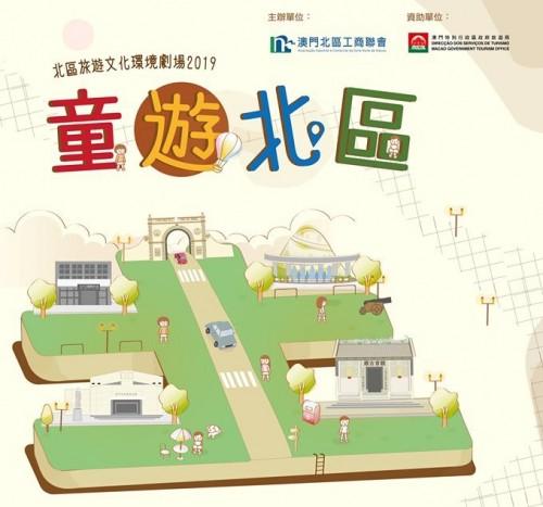 北區文化環境劇場2019-童遊北區