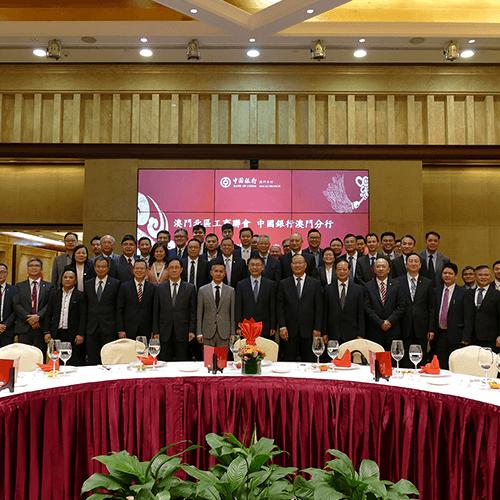 本會參與中國銀行澳門分行業務交流晚宴